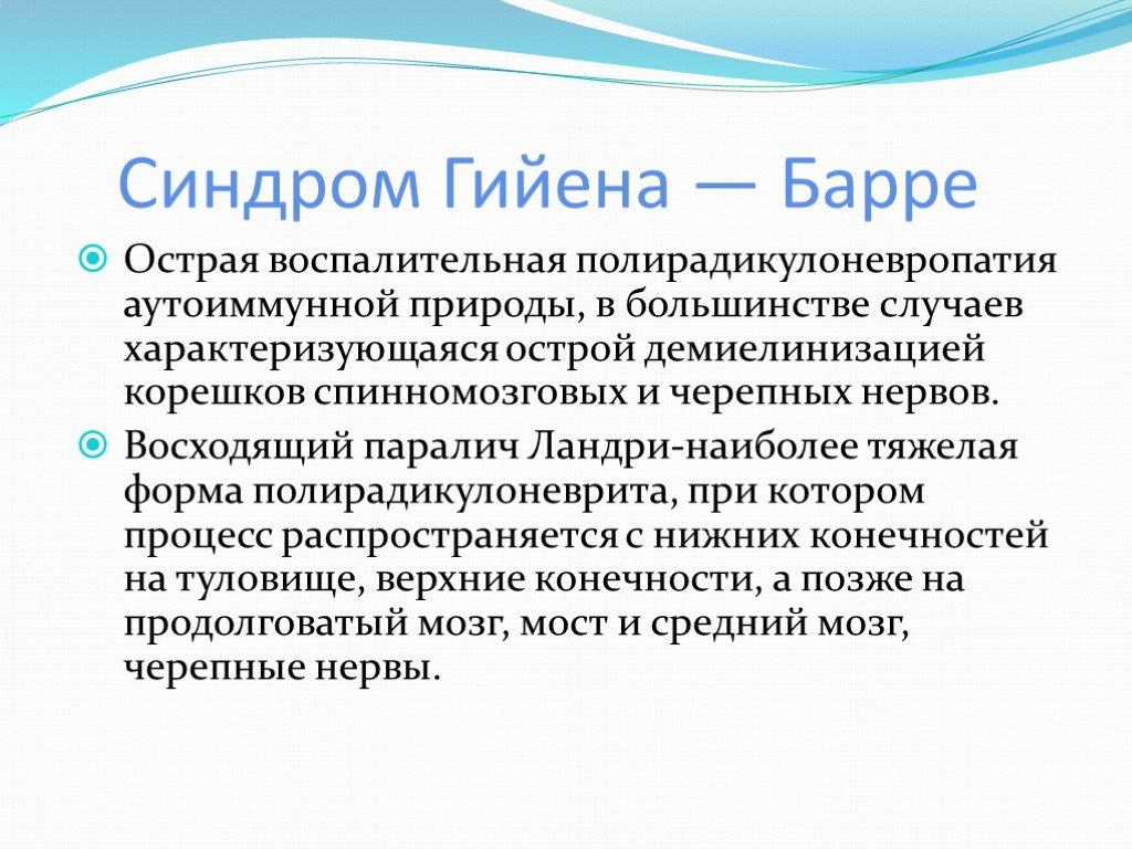 Симптомы и лечение синдрома гийена барре