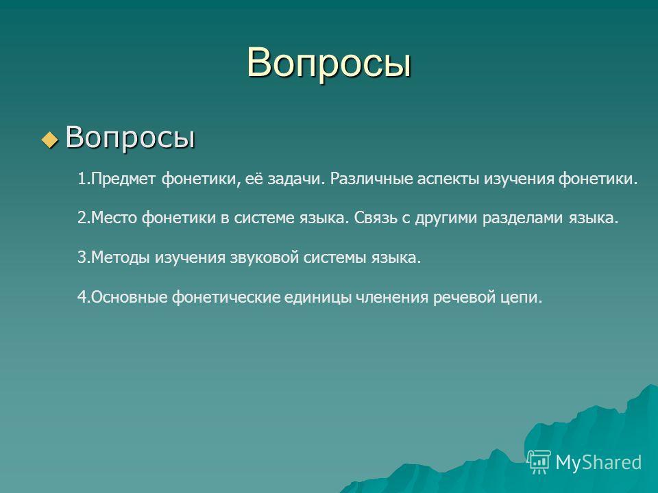 Что такое фонетика в русском языке?