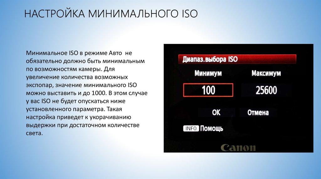 Съёмка с авто-iso / съёмка для начинающих / уроки фотографии