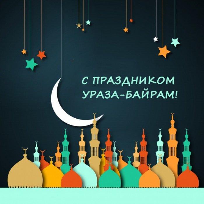 Ураза байрам - великий праздник в исламе
