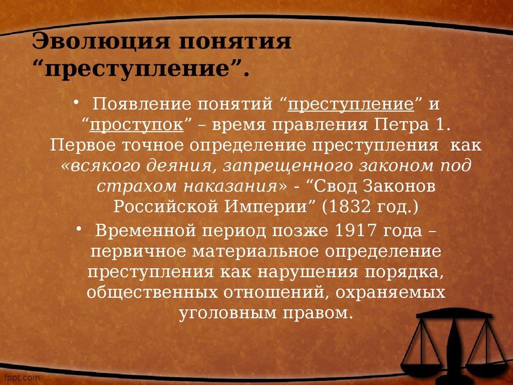 Что такое преступление в уголовном праве