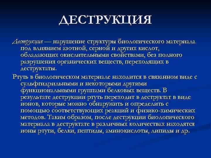Деструкция (искусство) — википедия с видео // wiki 2
