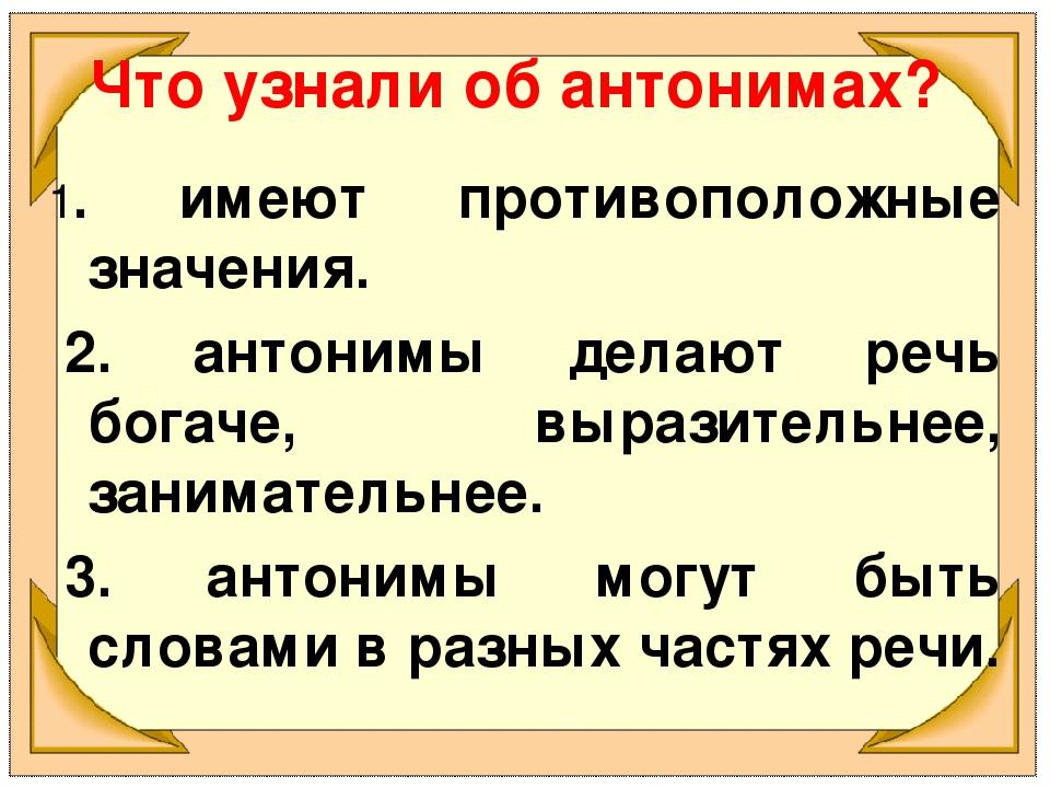 Антонимы в русском языке, определение, примеры противоположных по смыслу слов, контекстные антонимы, антонимические пары | tvercult.ru