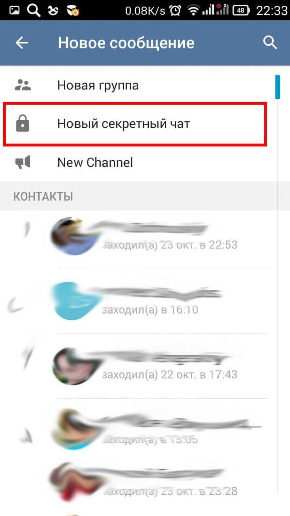 Секретный чат в телеграмме — удобное общение в сети без следов