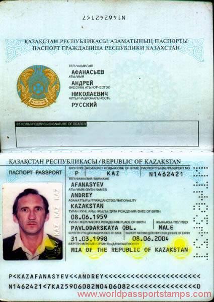 Узнать инн в казахстане по фамилии