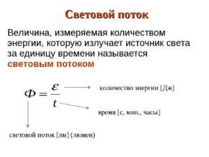 Единица измерения светового потока люмен