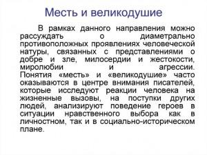 Аргументы для сочинения 9.3: что такое нравственный выбор (огэ по русскому языку)