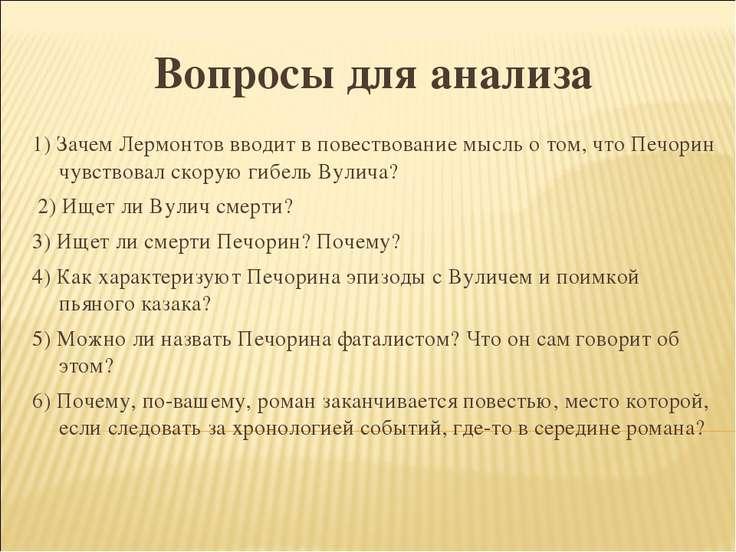 Фаталист – это человек, отдавший себя во власть судьбы :: syl.ru