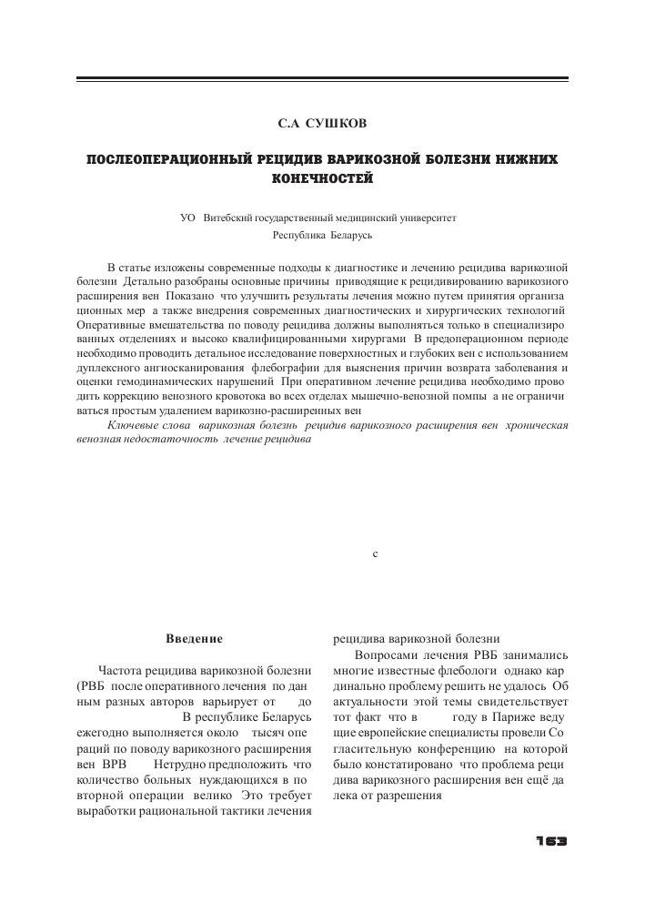 Рецидив рака: симптомы. лечение рецидива онкологии в медицина 24/7