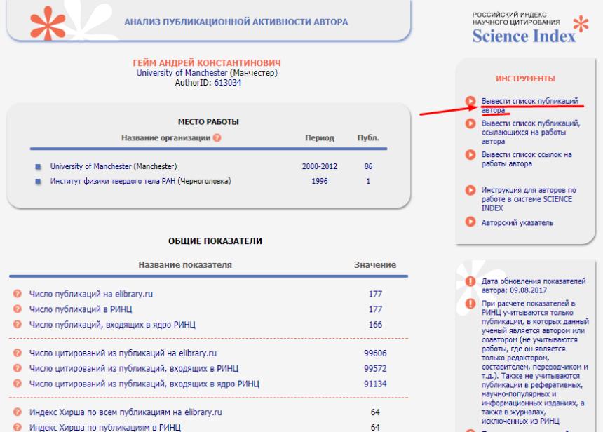 """Что такое индекс хирша, и зачем учёные публикуются в """"хищных"""" журналах? - informburo.kz"""