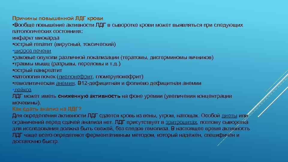 Что это такое в крови лдг: расшифровка, норма, лактат | hk-krasnodar.ru