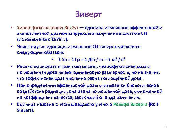 Единица измерения дозы облучения / дозы радиации зиверт. опасные и повседневные уровни радиации.