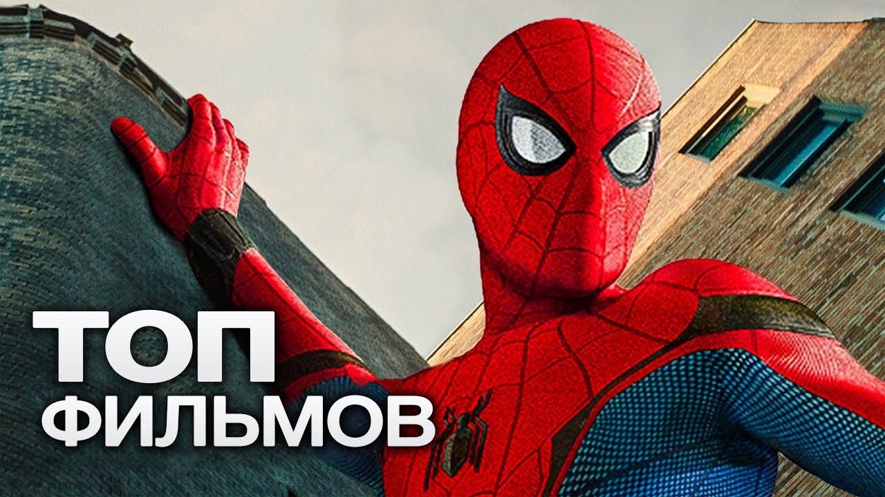 Человек-паук (серия фильмов) — википедия. что такое человек-паук (серия фильмов)