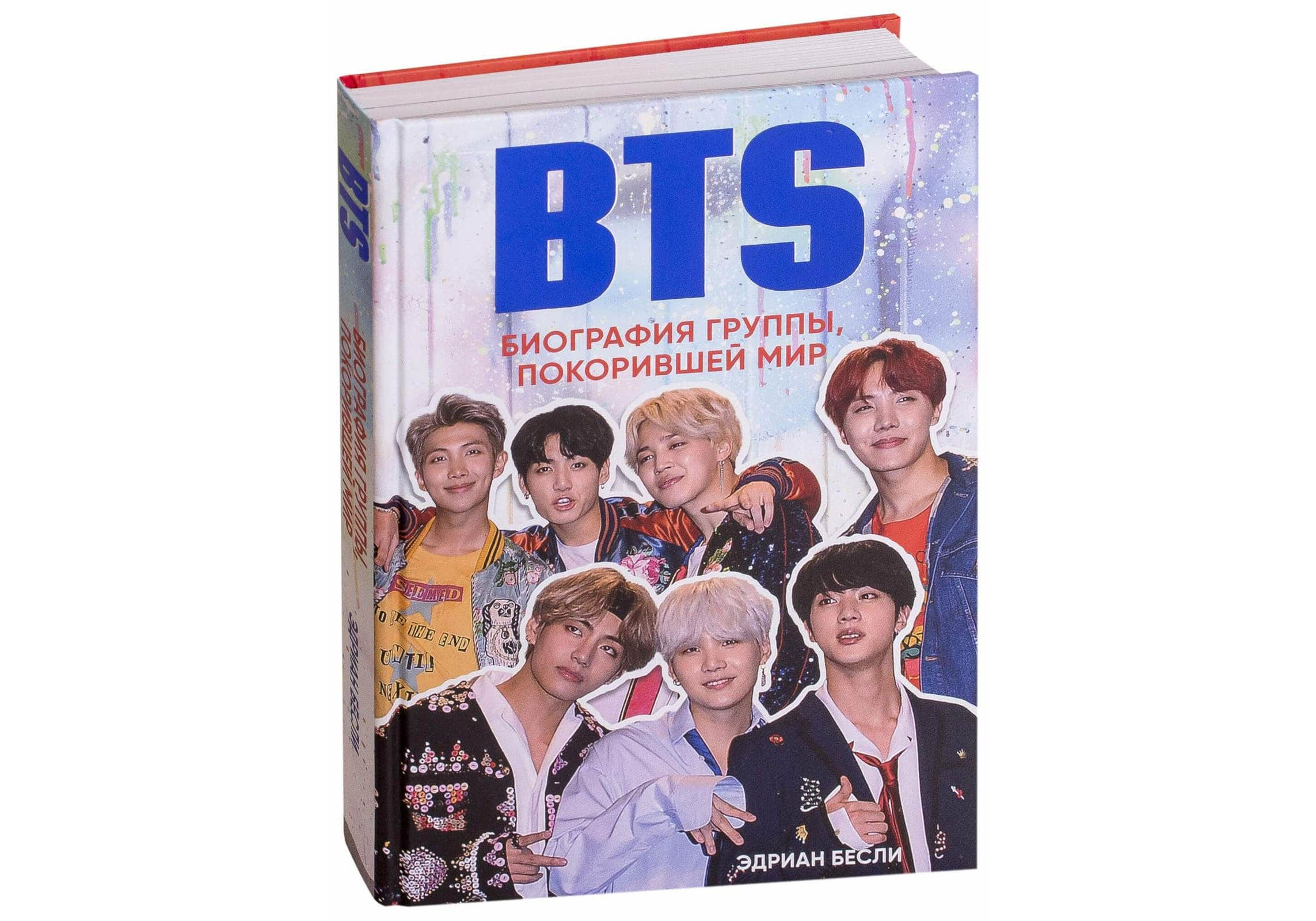 Bts — on: перевод песни, текст на русском языке, значение песни