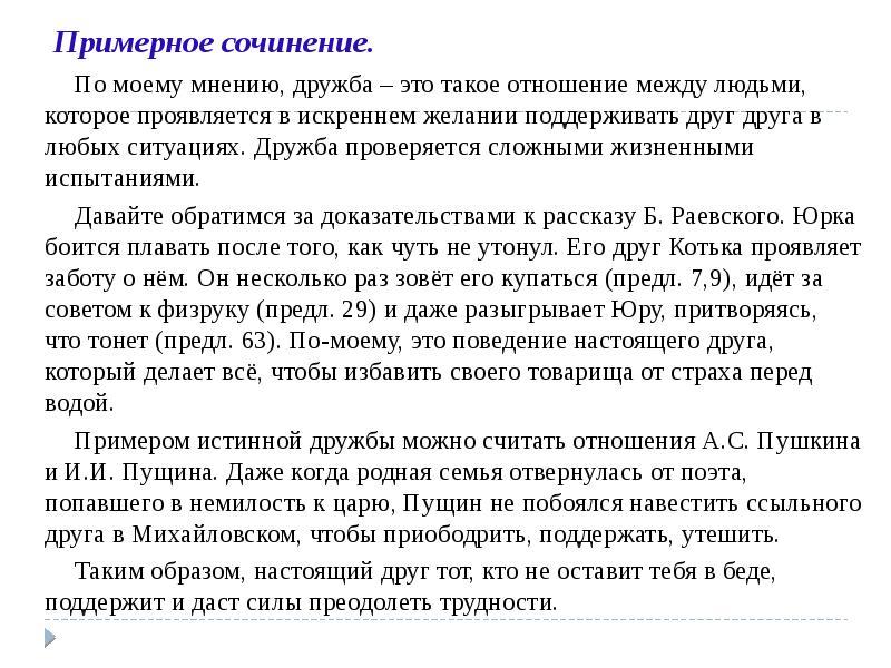 """Сочинение """"что такое дружба?"""" (3, 4, 5, 6 класс) - rumozg"""