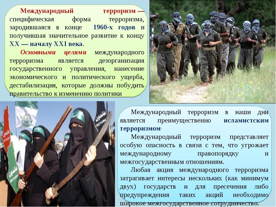 Терроризм — википедия с видео // wiki 2