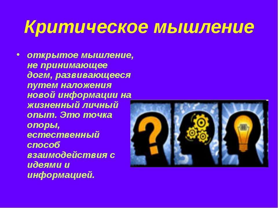 Как мыслить критически и развить у себя критическое мышление