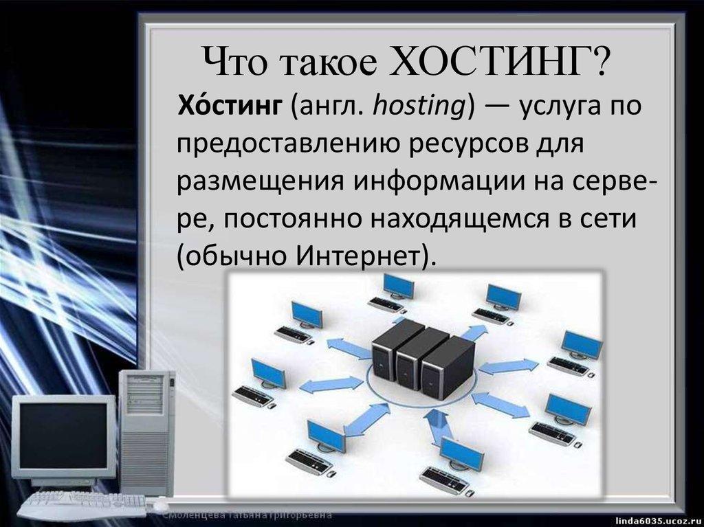 Что такое файл hosts? как его правильно использовать?