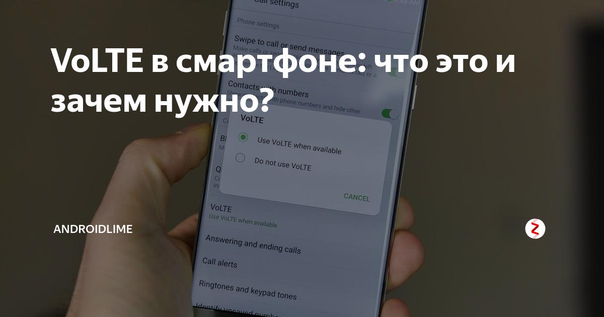 Что такое lte в смартфоне или телефоне?