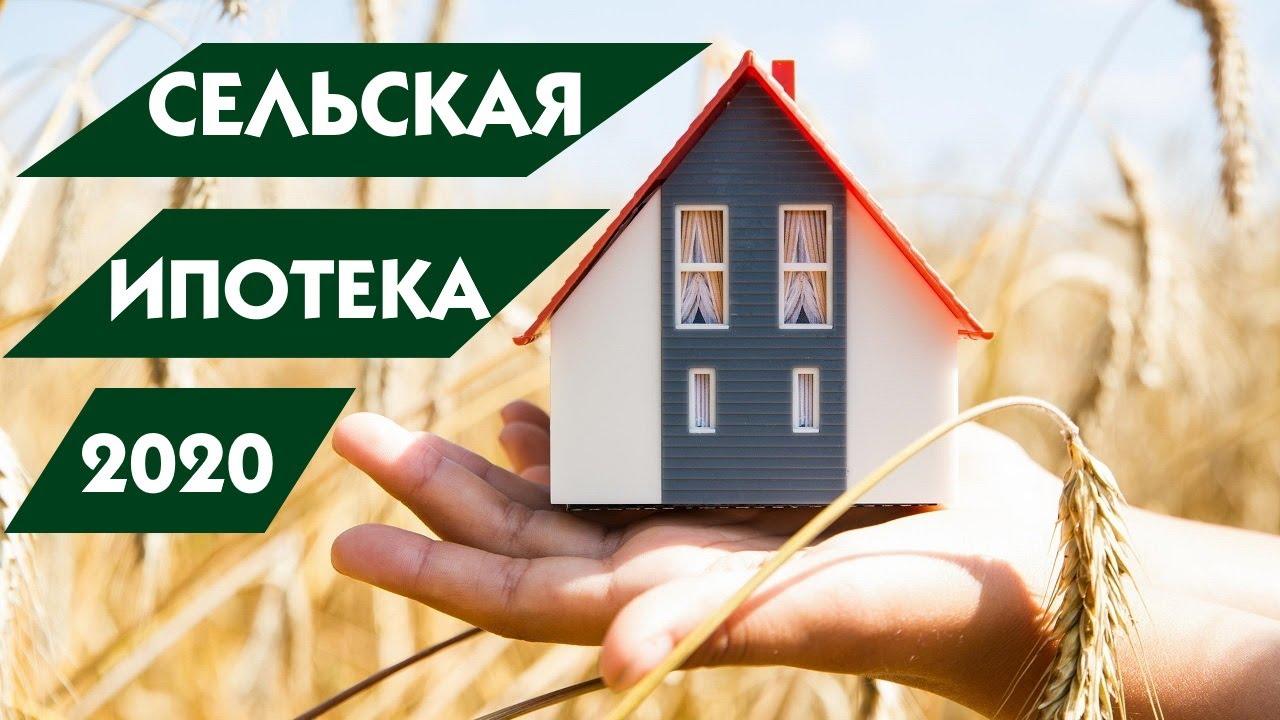 Жилой фон: минсельхоз расширил список банков для «сельской ипотеки»