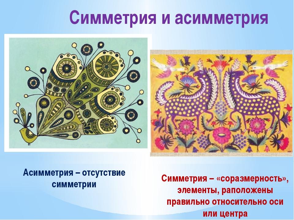 Асимметрия — википедия. что такое асимметрия