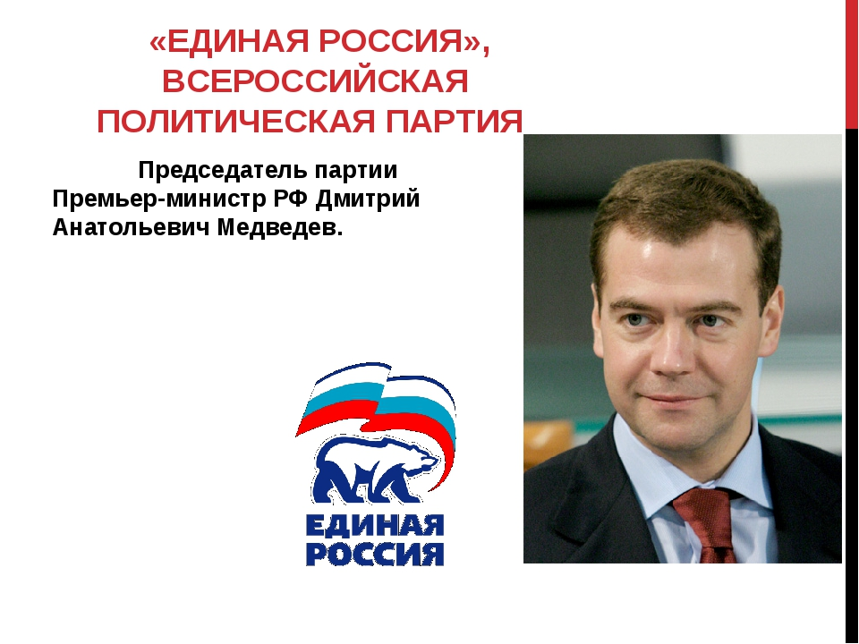 «единая россия»: есть ли будущее у российской «партии власти»