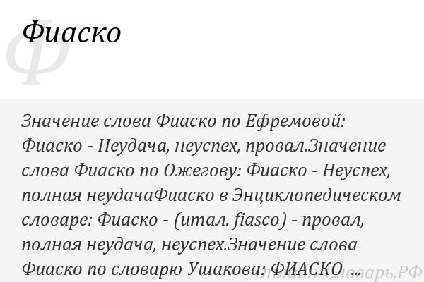 Фиаско: что это такое, правильное определение