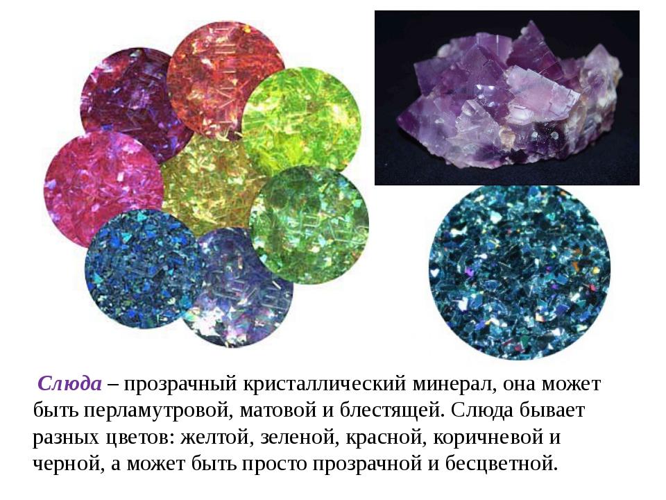 Минерал мусковит: свойства, химическая формула, происхождение, применение в строительстве, класс, кому подходит по знаку зодиака
