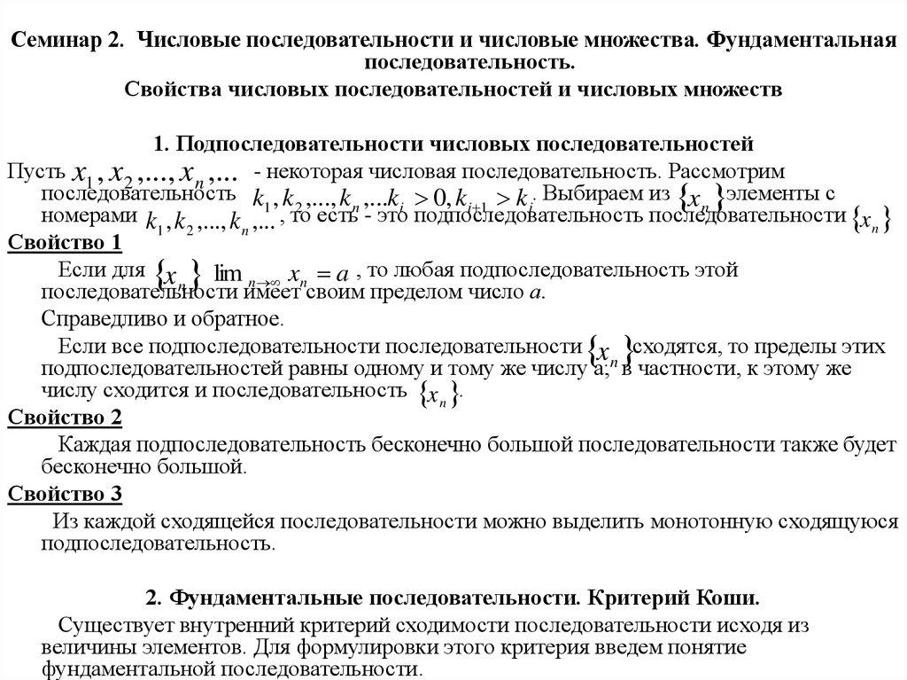 Определение числовой последовательности с примерами