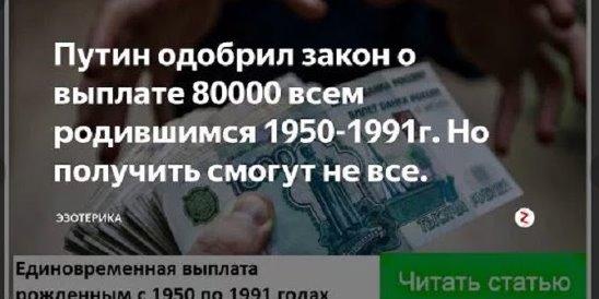 Единовременная выплата рожденным с 1950 по 1991 год и способы ее получения