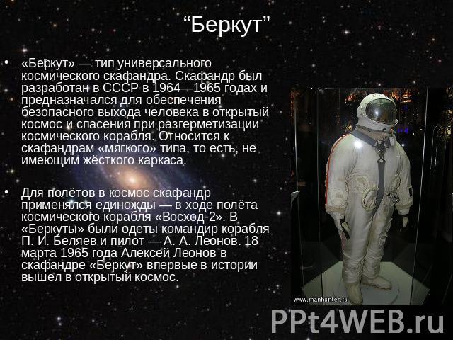 Скафандры космонавтов: назначение, устройство. первый скафандр
