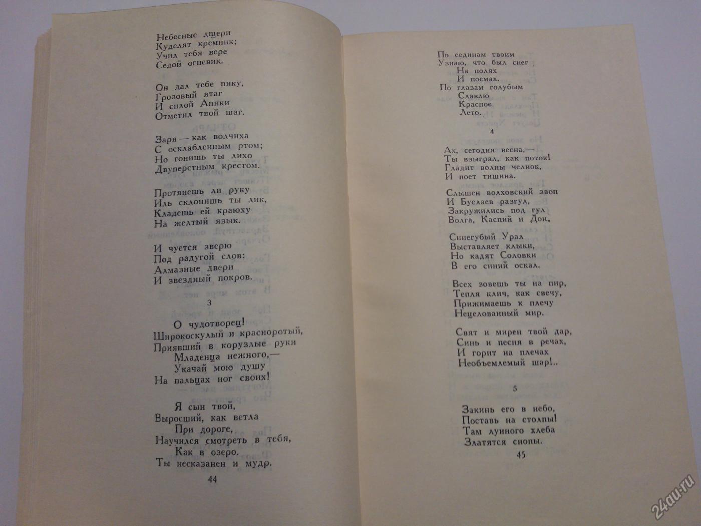 Стихи жизнь счастье - сборник красивых стихов в доме солнца