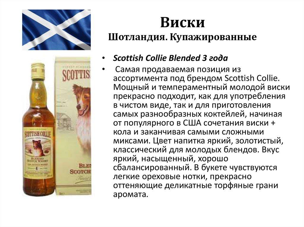 Купажированный виски: марки, производители