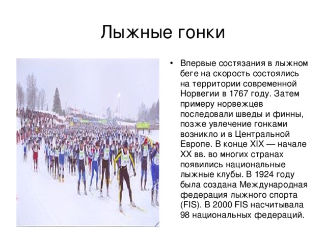 Скипасс (ski pass)