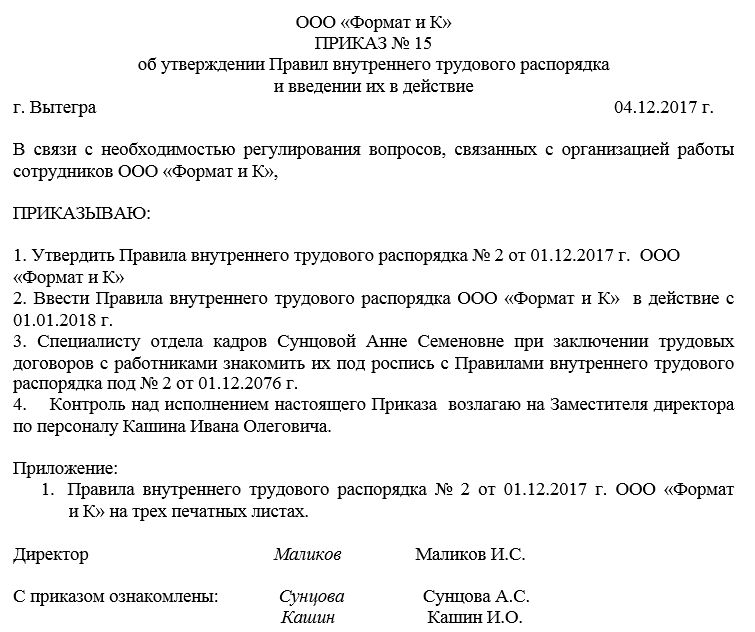 Приказы по личному составу - это какие приказы (виды)? - nalog-nalog.ru