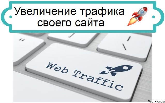 Что такое трафик в интернете и как его привлечь