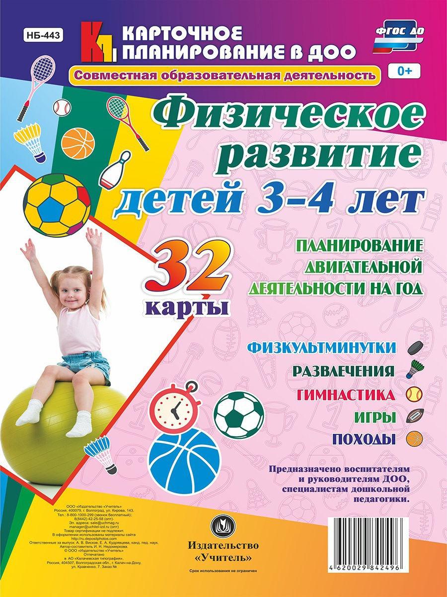 Как оценить развитие ребенка? часть 1. физическое развитие детей.