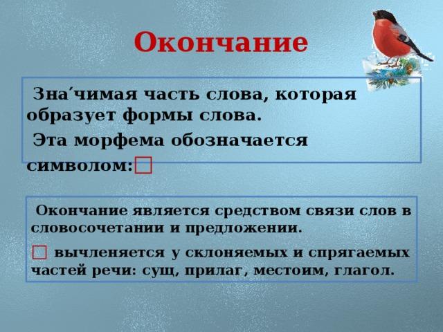 Что такое основа слова в русском языке?