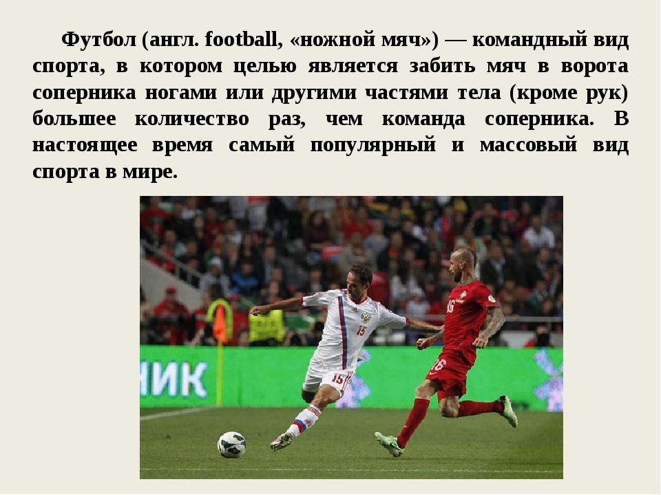 Футбол в россии — википедия. что такое футбол в россии