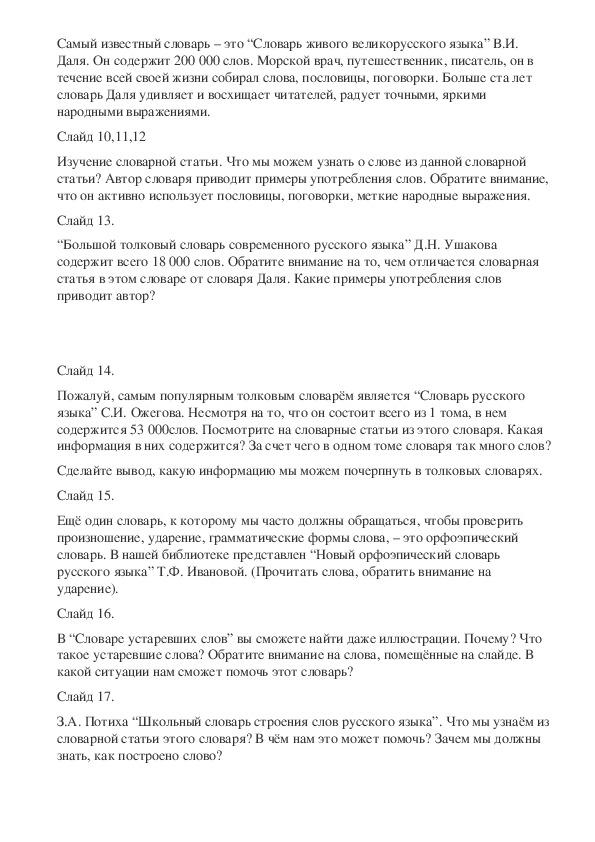 Словарная статья — википедия