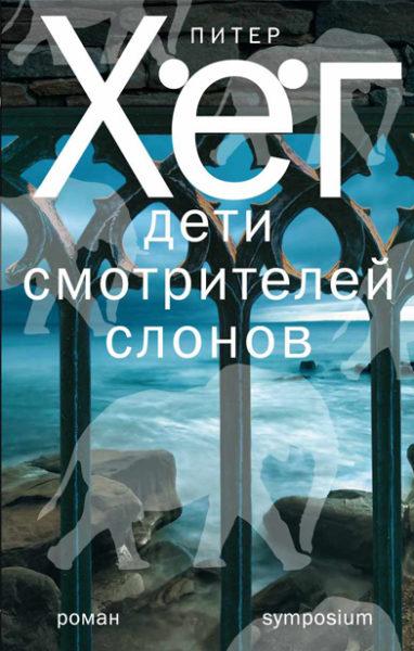 Симпозиум (издательство)