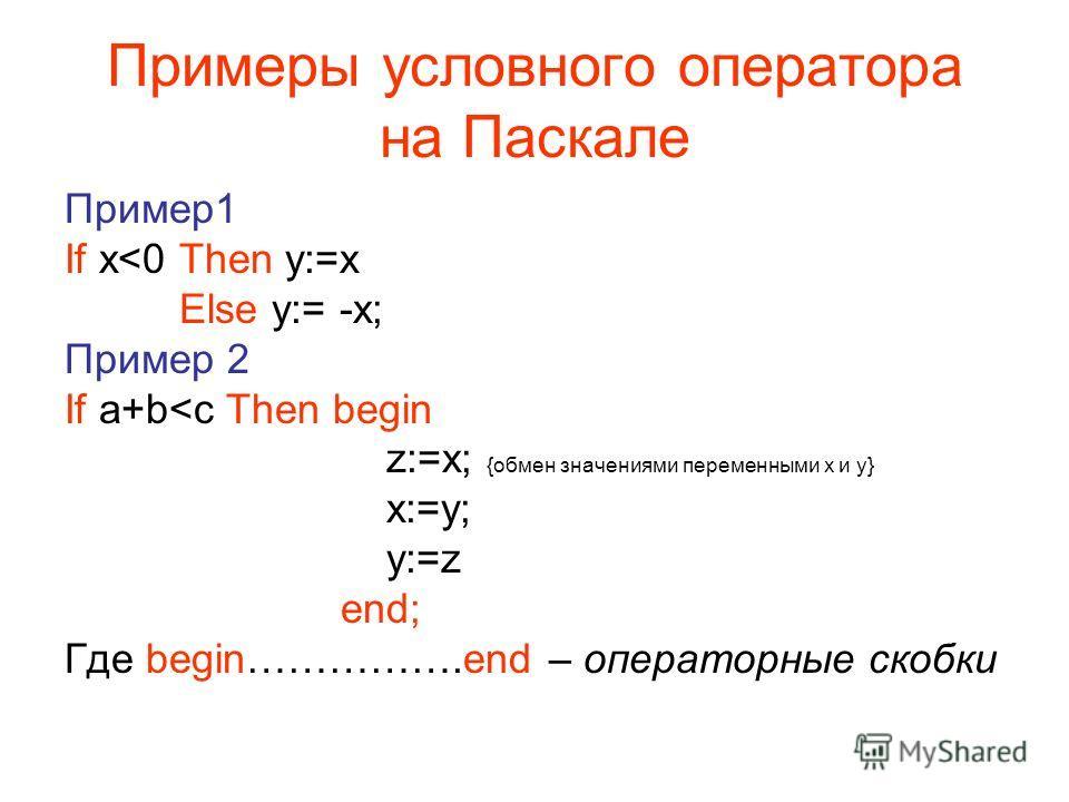 Что такое составной оператор для чего он используется в условном операторе, другой