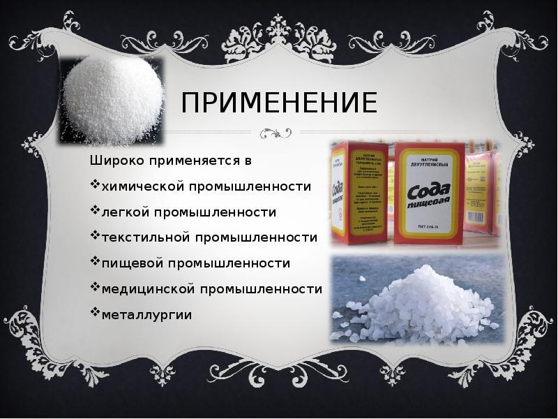 Пищевая сода: польза и вред для здоровья