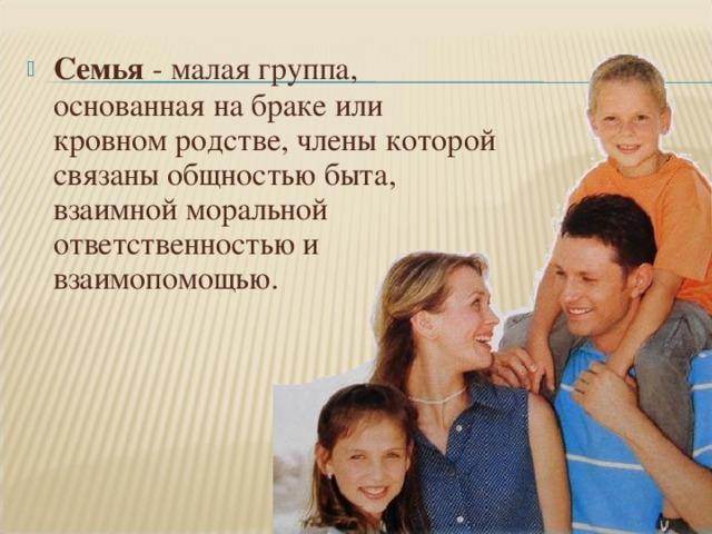 Что такое семья - социальное определение