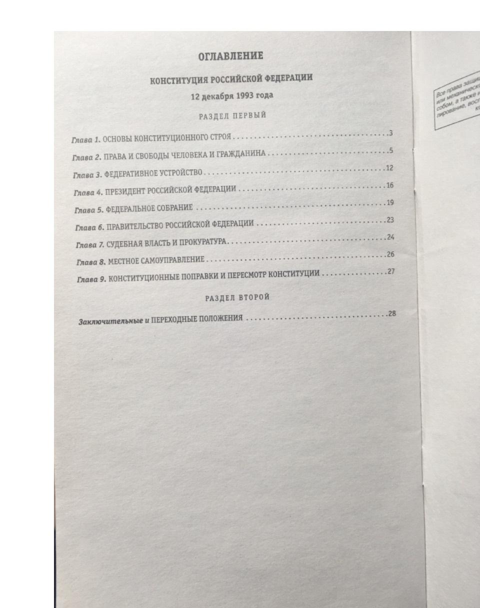 Статья 3 конституции рф