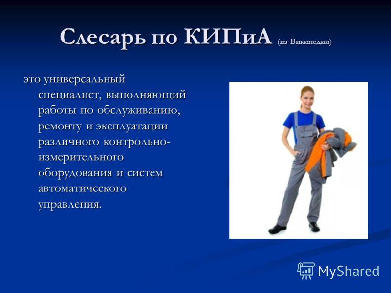 Что такое кипиа: расшифровка аббревиатуры, обязанности сотрудников службы, контрольно-измерительные приборами