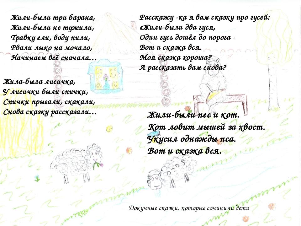 Докучные сказки » страница 3 » сайт для детей и родителей