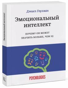 Эмоциональный интеллект: что это, его составляющие, уровень и теории эи, тест для диагностики.