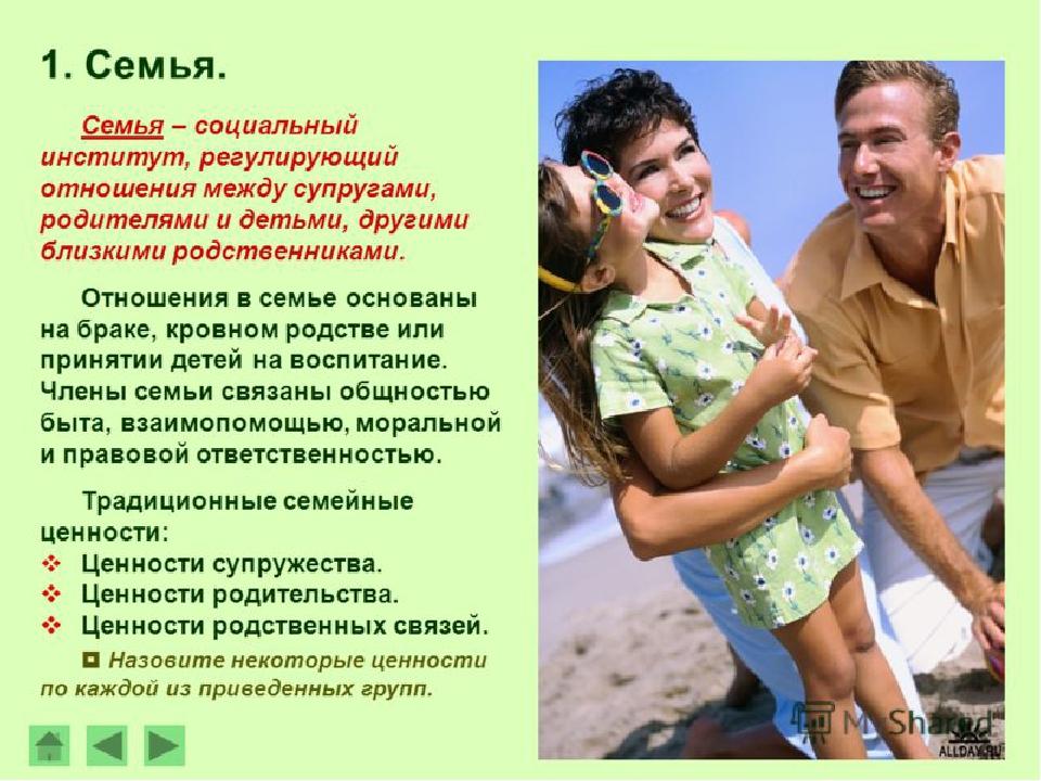 Семья: виды семей, функции, определение