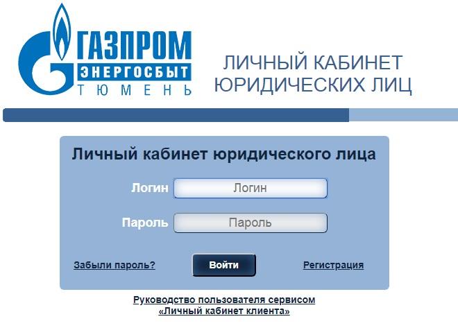 Телефоны и адреса тэк (тюменьэнергосбыт)